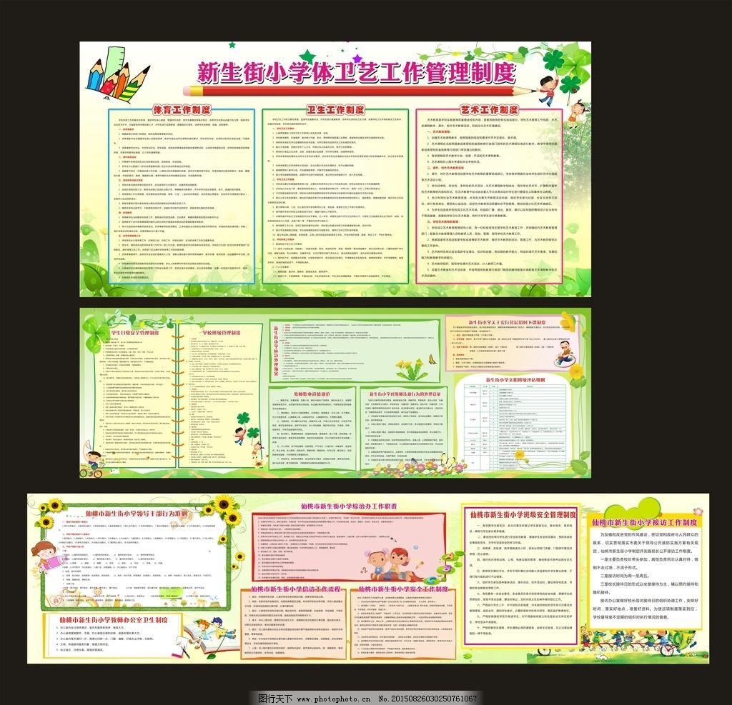 制度展板图片_展板模板_广告设计_图行天下图库