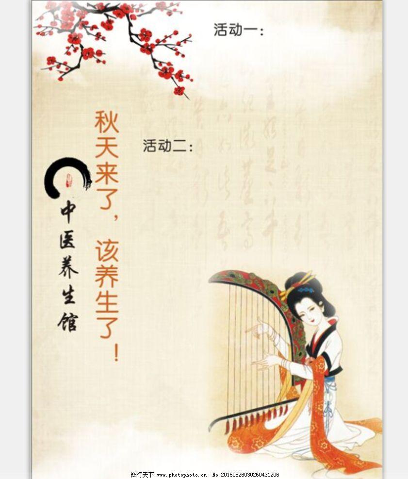 中医养生馆宣传单图片_展板模板_广告设计_图行天下