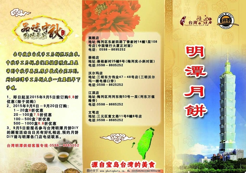 月饼海报 中秋节月饼 月饼预定 月饼团购 月饼传单 月饼单页 海报设计