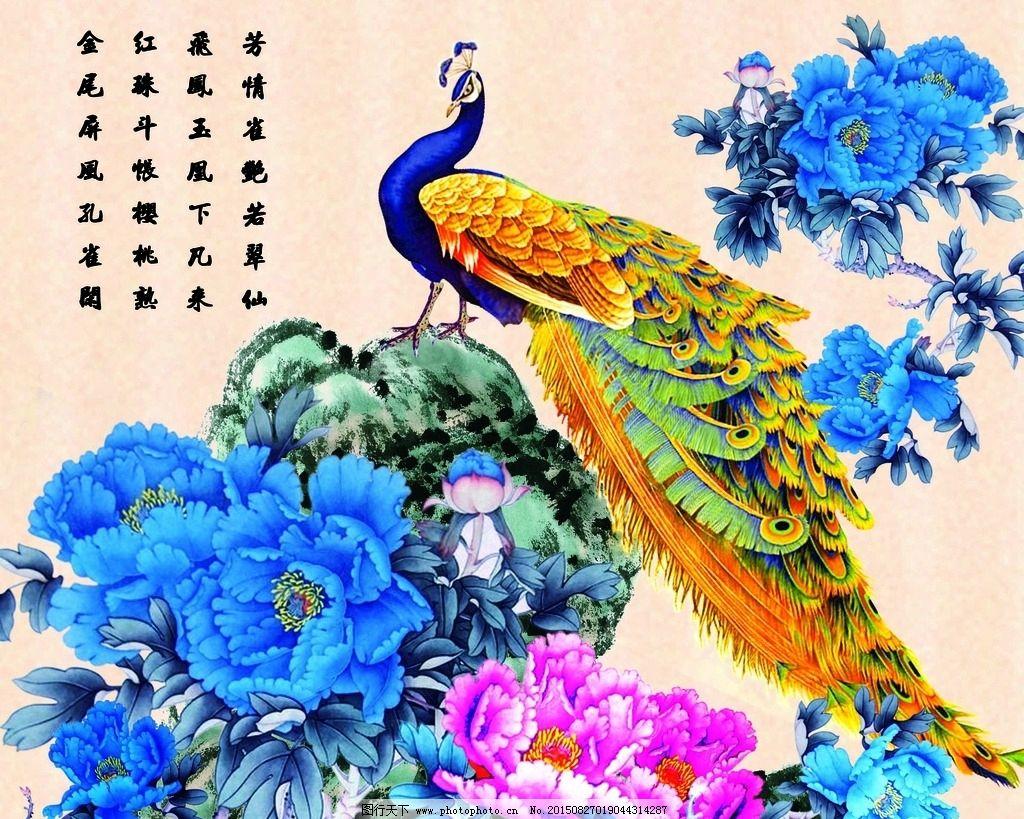 孔雀 牡丹 水彩 绘画 工笔画