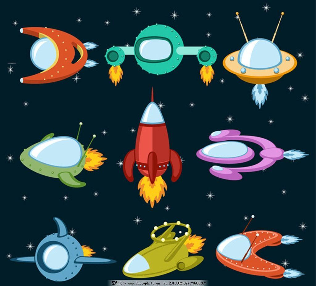 卡通宇宙飞船 矢量素材 太空 外星人 宇宙 火箭 宇宙飞船 太空船 太空