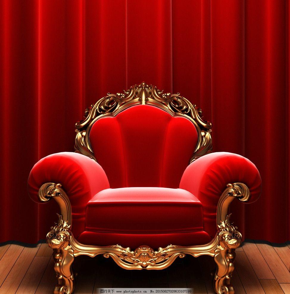 沙发 沙发素材 沙发图片