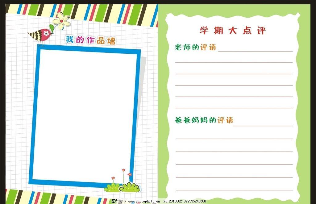 幼儿园画册