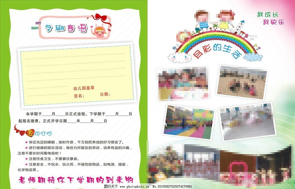 幼儿园宣传册