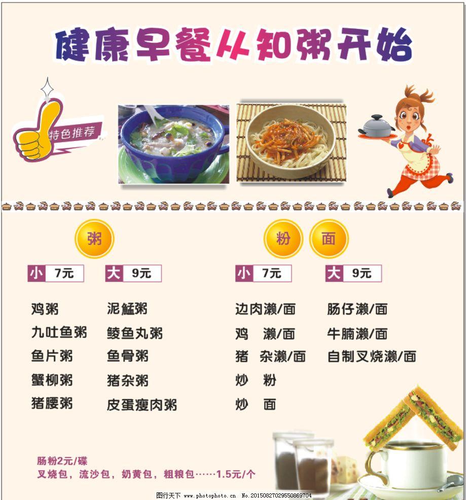早餐 营养早餐 营养早餐图片 创意设计 营养早点 早点 饮食文化 餐厅