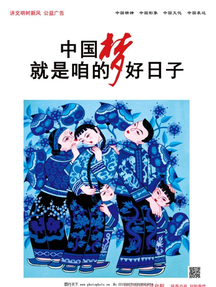 中国梦新农村海报