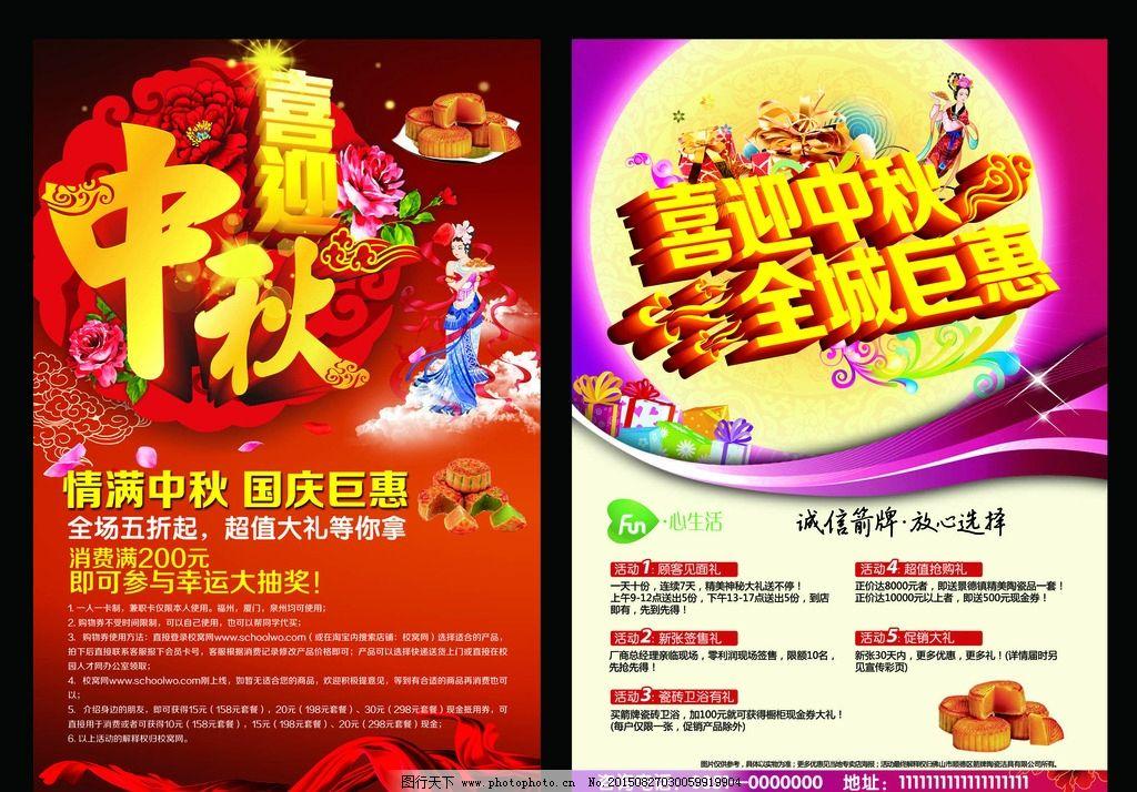 中秋节国庆海报图片