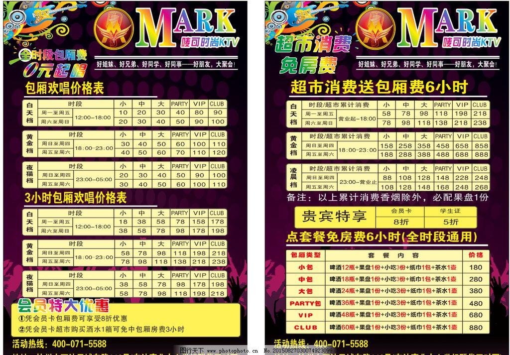 ktv 活动 价目表 kt板 宣传单 设计 广告设计 海报设计 cdr