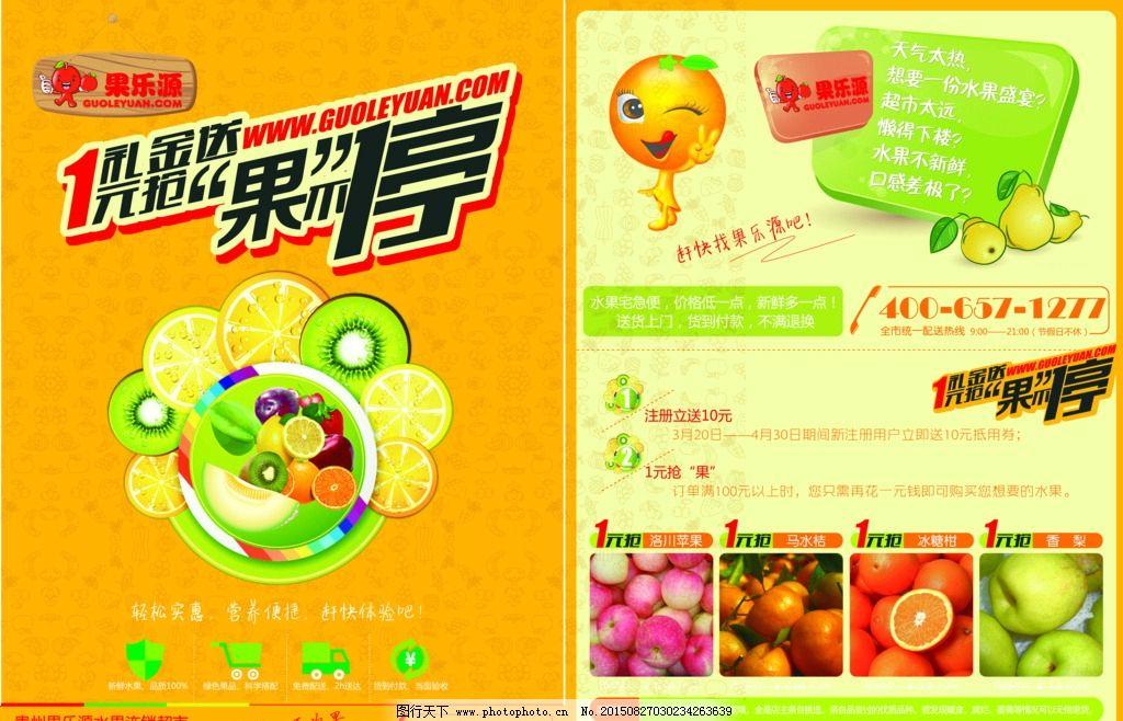 水果店 單頁 水果 水果超市