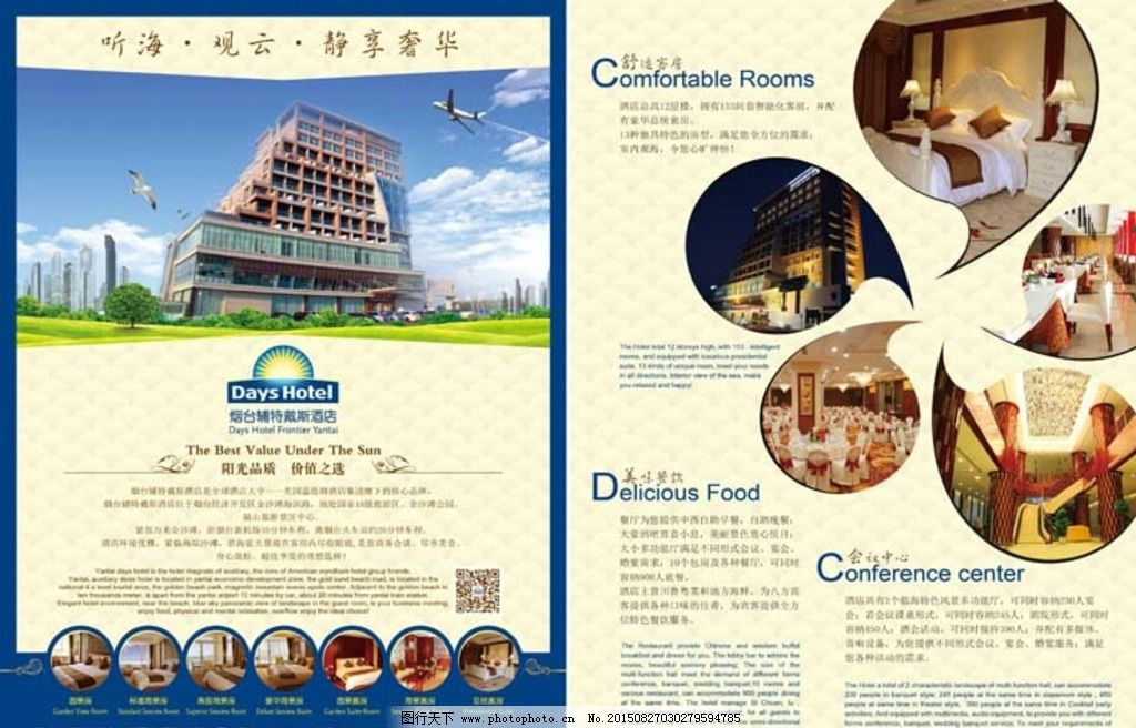 酒店宣传单页
