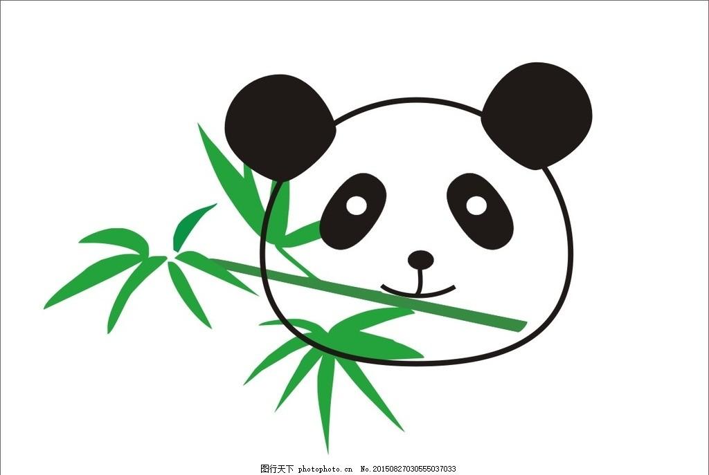 熊猫 卡通 卡通熊猫 黑白熊猫 竹子 熊猫吃竹子 竹叶 国宝 广告设计