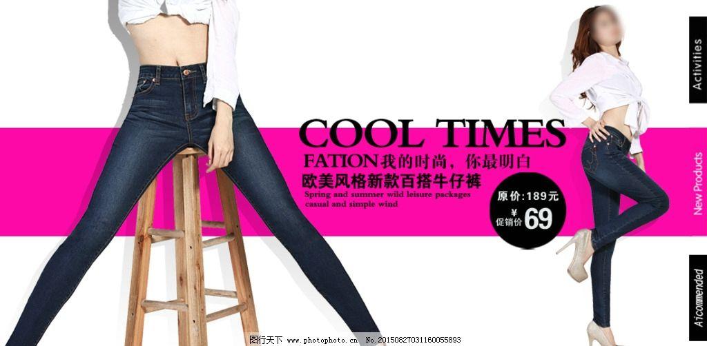 女裤海报 牛仔裤 全屏 广告图 促销图 淘宝 淘宝界面设计 淘宝装修模板