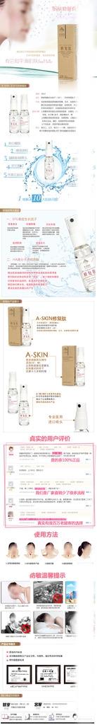 化妆品描述页模版