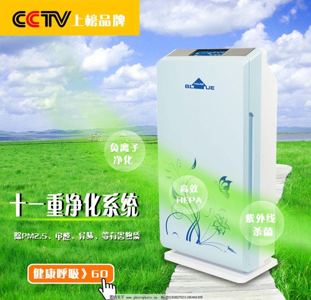 空气净化器 免费下载 淘宝模板下载 淘宝设计 淘宝素材 淘宝界面设计