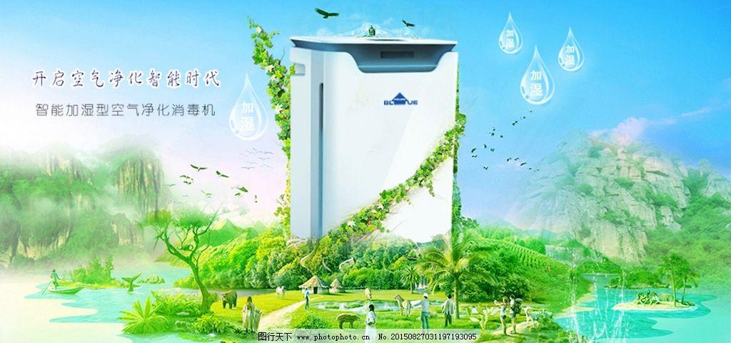 空气净化器宣传 功能 绿色 广告设计 海报设计 淘宝界面设计 淘宝装修模板