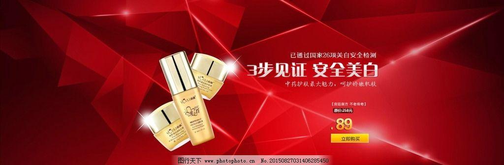 淘宝美工界面设计化妆品海报设计