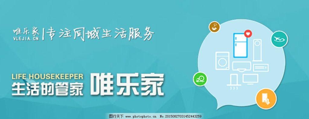 手机网站banner