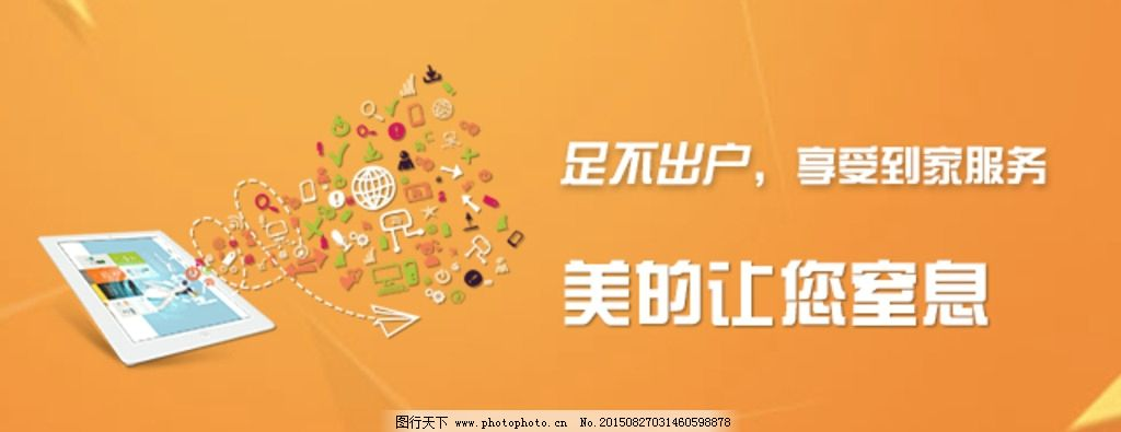 banner 微信网站