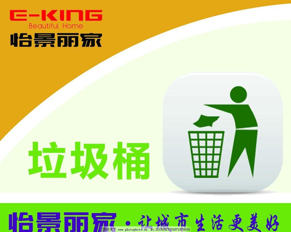 垃圾桶标志 垃圾桶图标