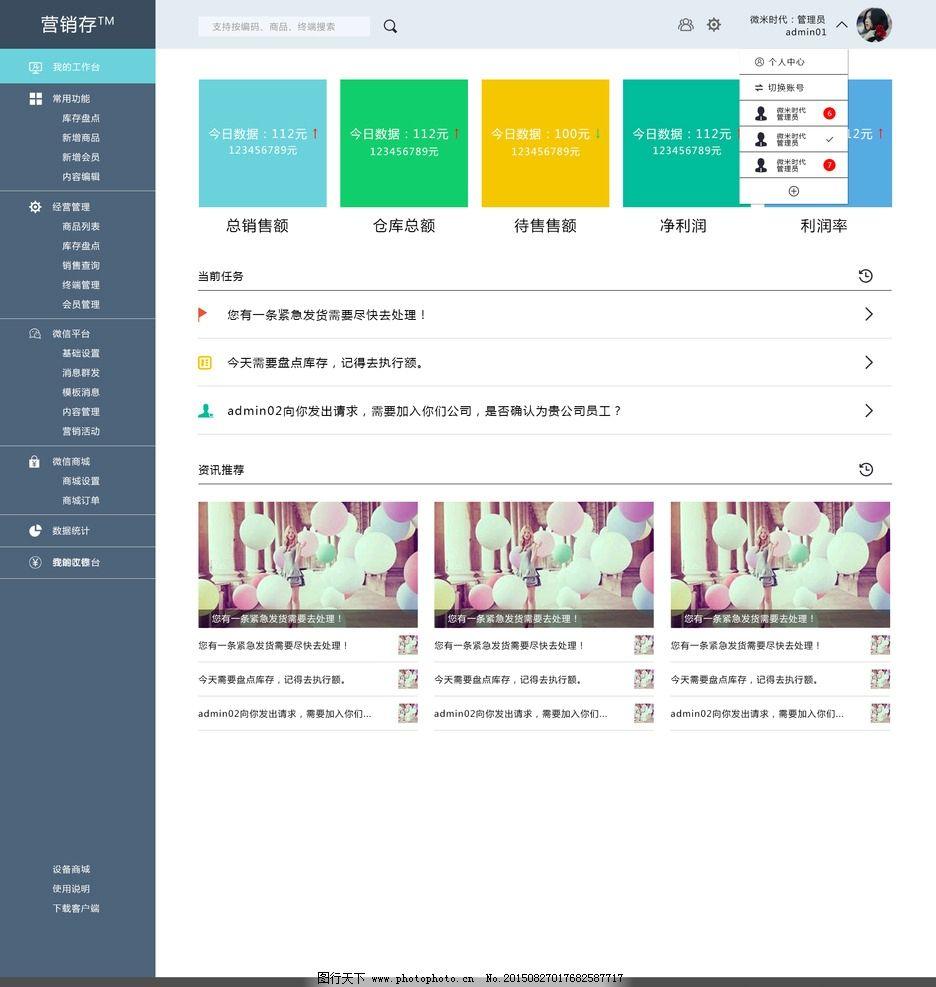 互联网 网站后台 营销存 互联网网页 下拉列表 网页设计 设计 web界面图片