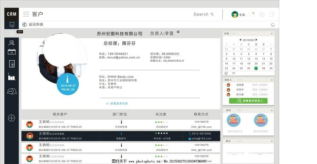 后台管理界面 信息图图片_网页界面模板_ui界面设计