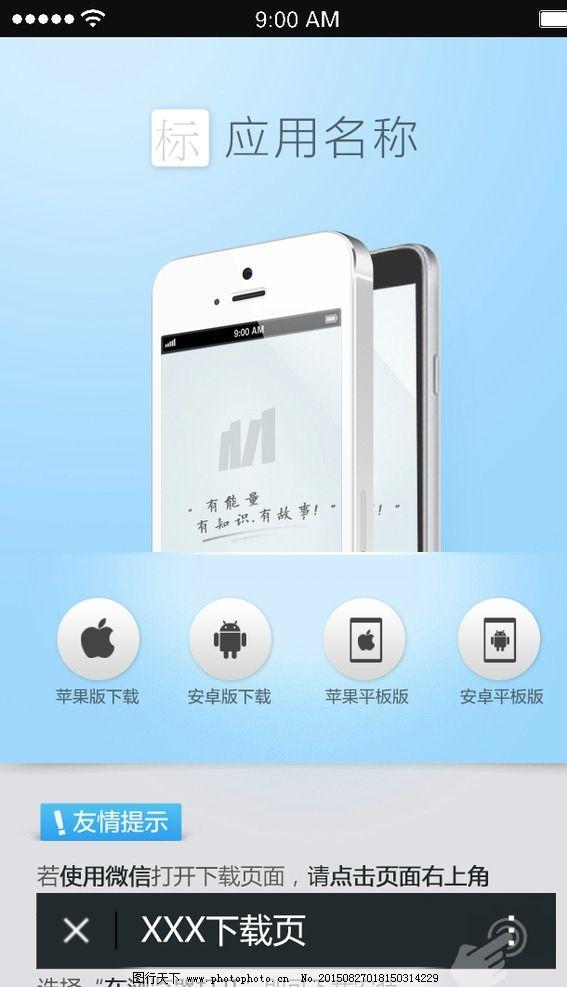 手机平板下载页