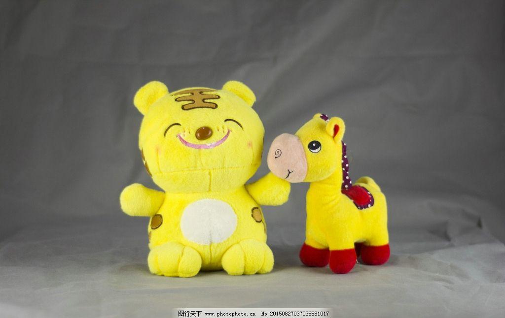 小马 小老虎 玩具 布偶