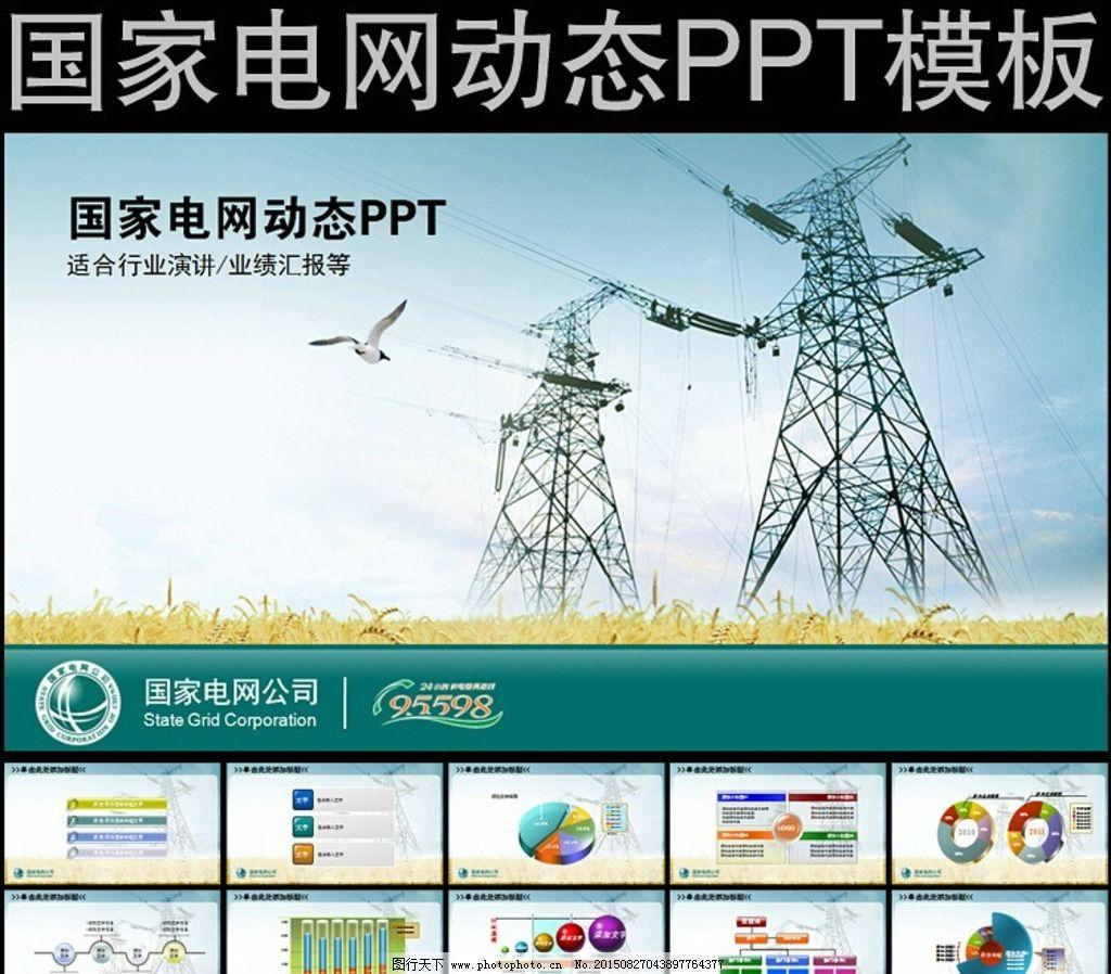 国家电网动态ppt模板
