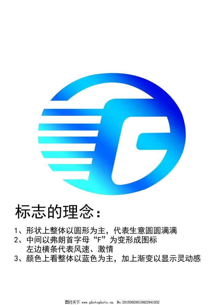 激情 字母f logo 汽车美容logo 蓝色圆形图标 logo 设计 标志