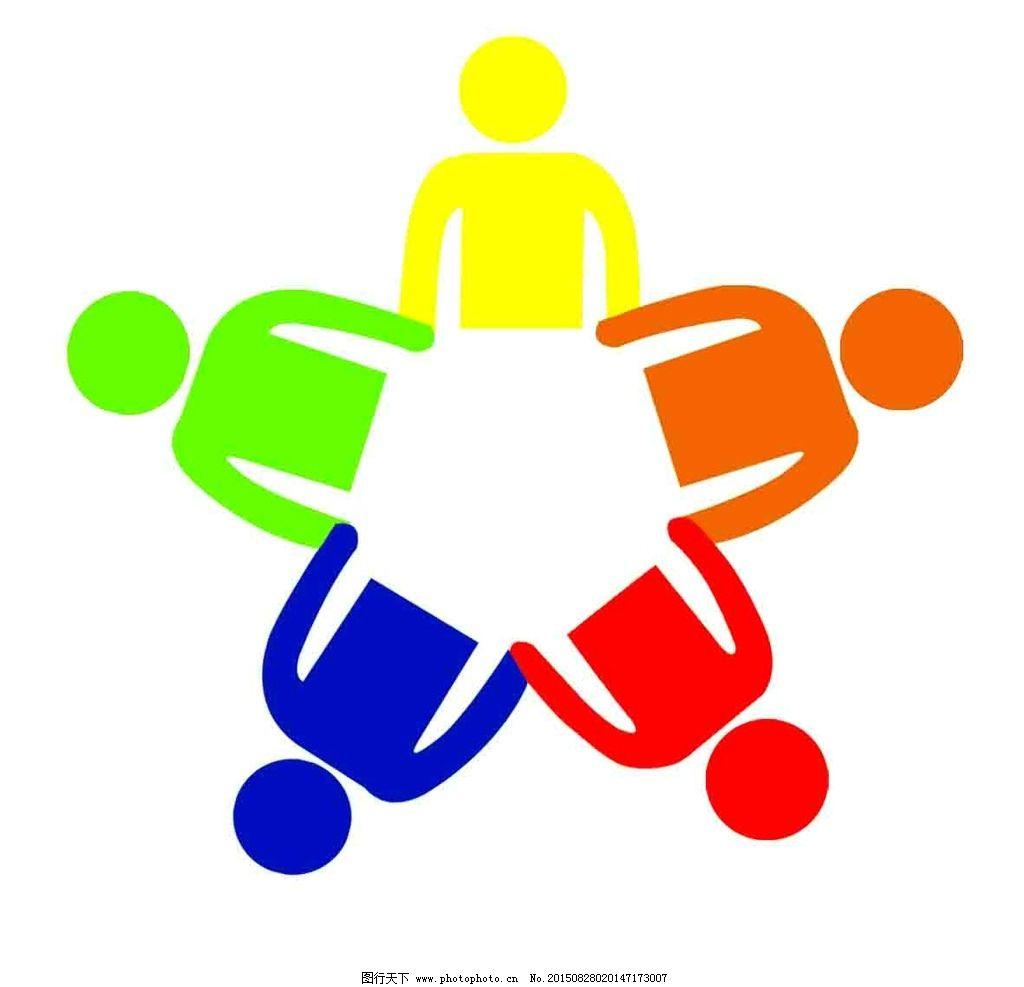 团结努力奋斗 红色小人 绿色小人 蓝色小人 黄色小人  设计 标志图标