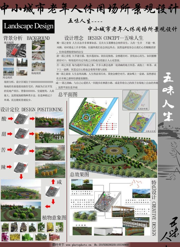 设计 排版 景观 园林 展板