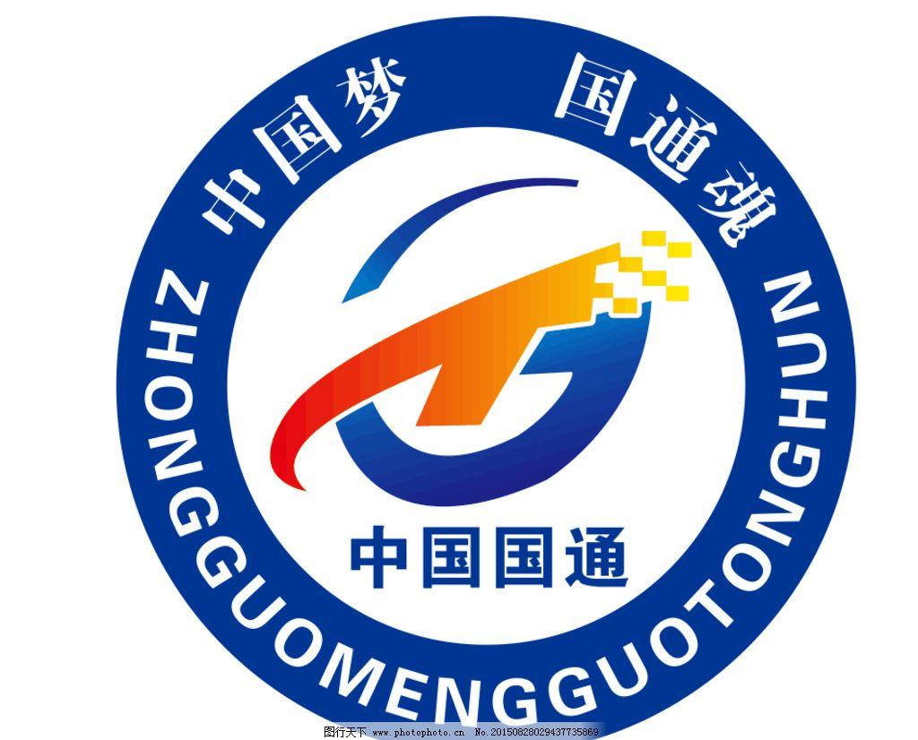 中国国通通讯 logo