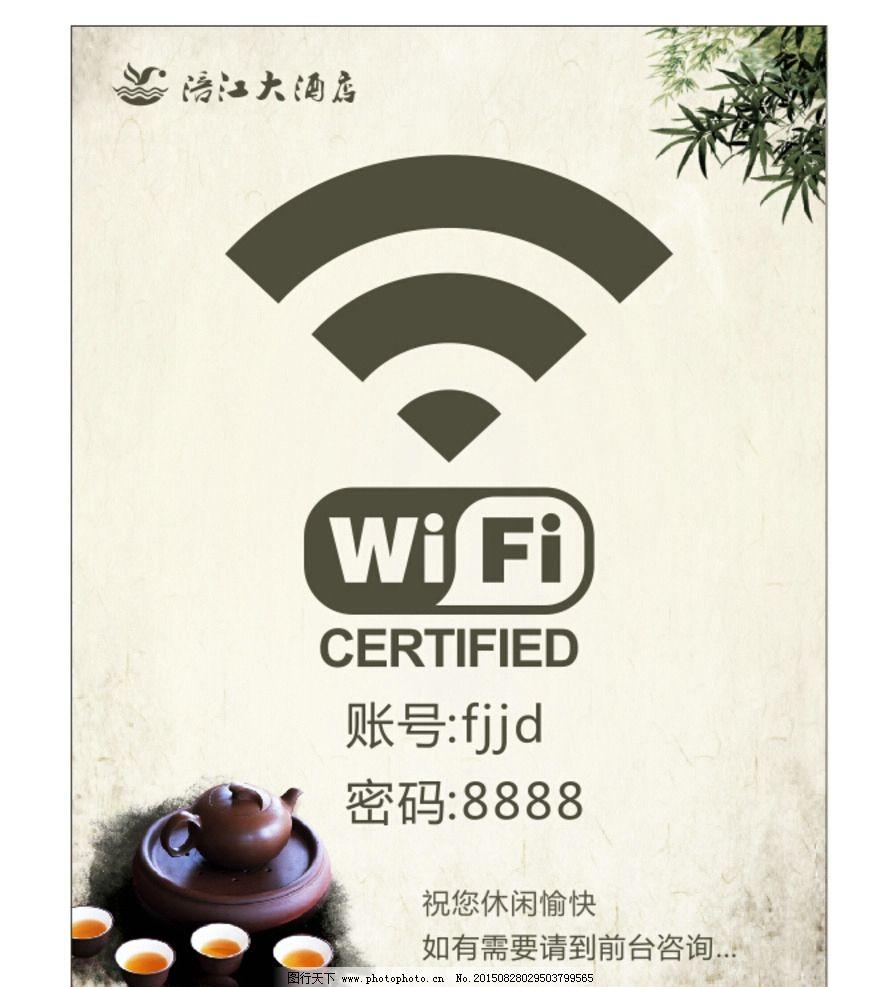 wifi牌子 无线网 免费无线网 无线网提示牌 广告印刷产品设计