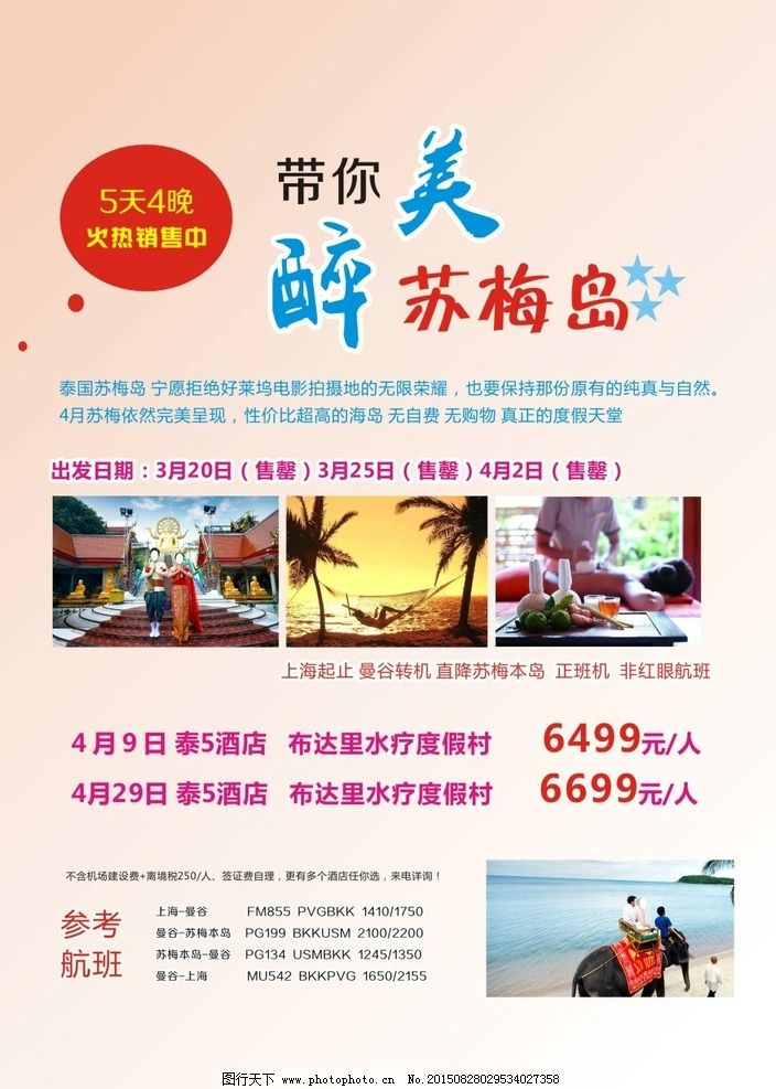 醉美 苏梅岛 泰国 沙滩 海边 美体 椰树 dm单 宣传页 大象 设计 广告