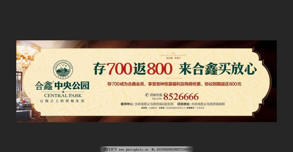 房地产网络banner