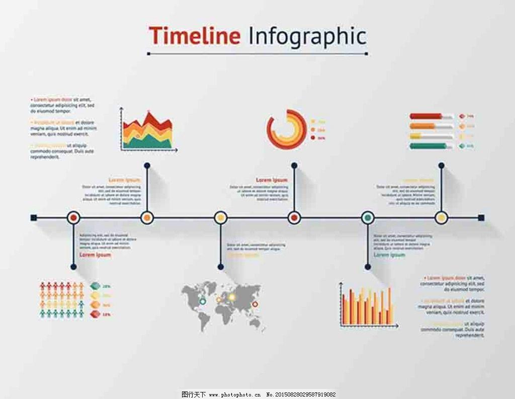 流程图 时间表 线条 3d信息图表 立体信息图表 商务信息图表 ppt图形