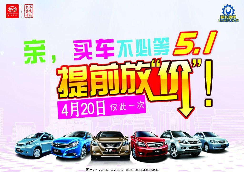 比亚迪 买车 放假 全系车 广告设计 海报设计