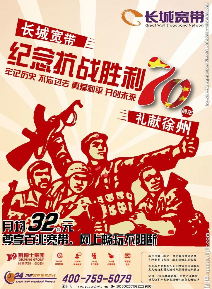 抗战胜利70周年纪念海报