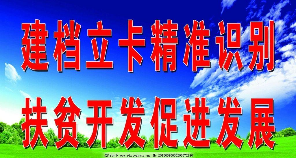 农村宣传标语