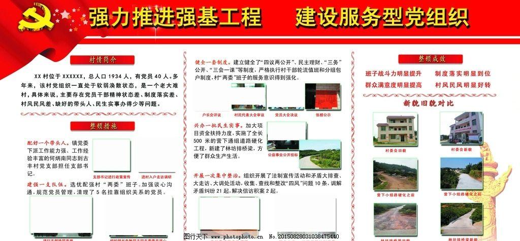 建设农村服务型党组织