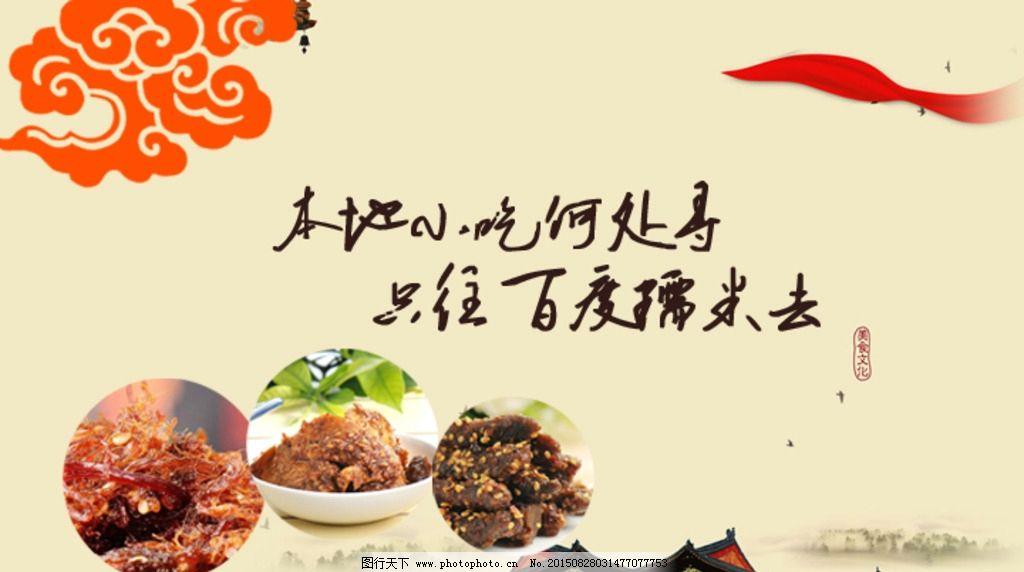 古典小吃banner图