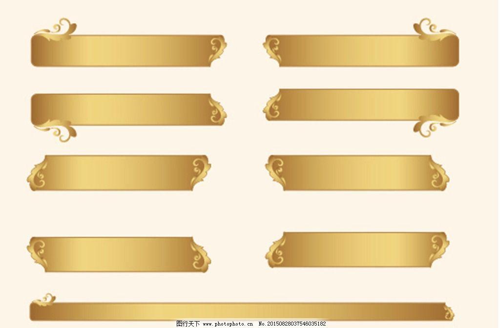 边框 花纹 欧式 颜色更改 条纹 条幅 设计 底纹边框 背景底纹 eps