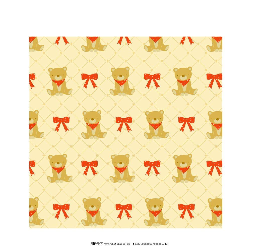 可爱小熊 蝴蝶结 包装纸 底纹背景 矢量 设计 底纹边框 背景底纹 ai