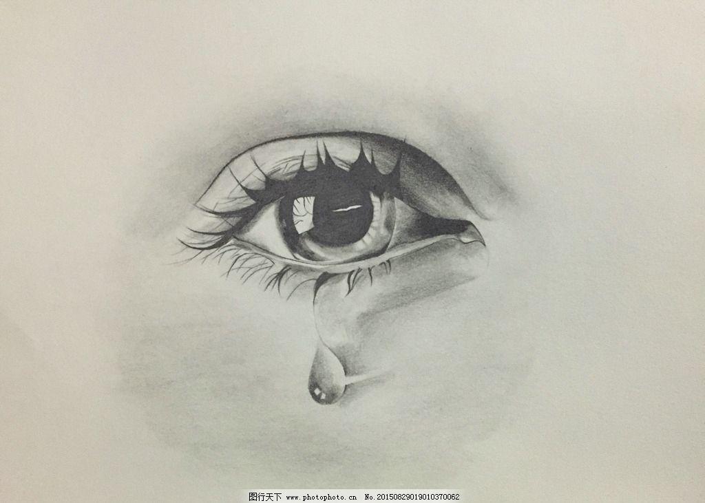 素描眼睛流泪画法步骤图片大全