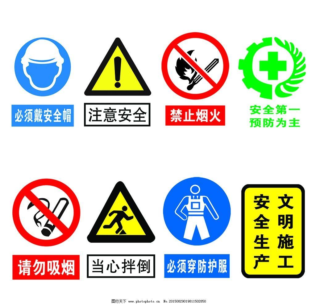 文明标识图片设计_标示牌 文明施工 请勿吸烟图片_公共标识标志_标志图标_图行天下 ...