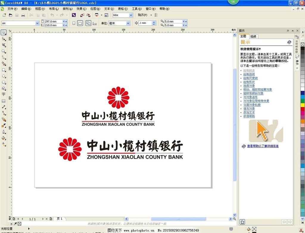 小榄村镇银行LOGO.cdr