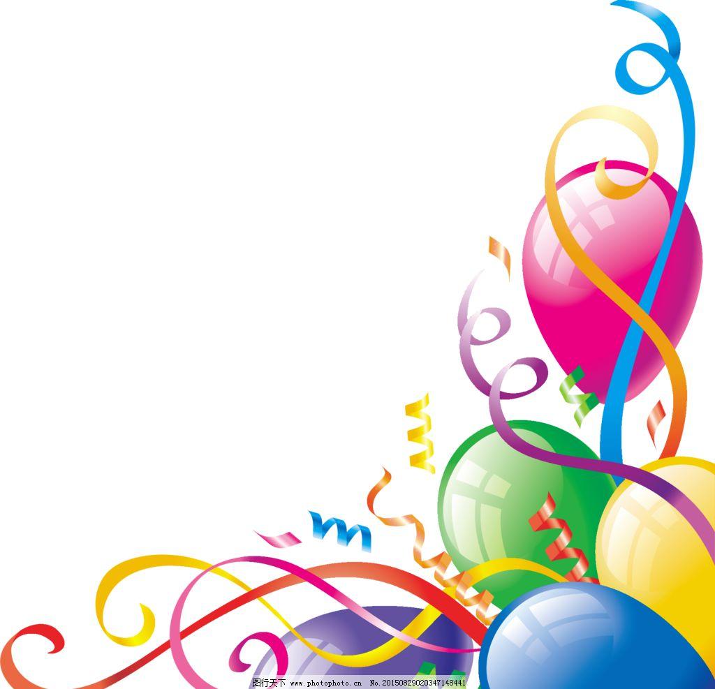 气球 节日 喜庆 彩带 免费 设计 底纹边框 花边花纹 118dpi png