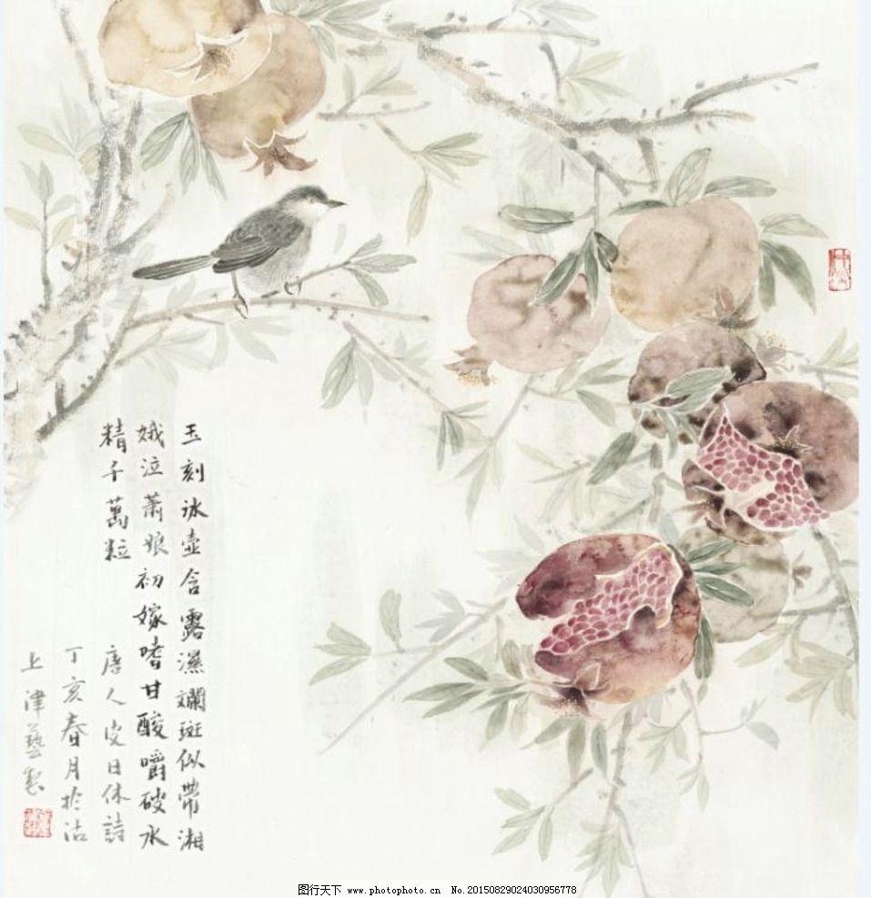 盧津藝-石榴 近代畫 花鳥畫 自然景物 文化藝術 繪畫書法