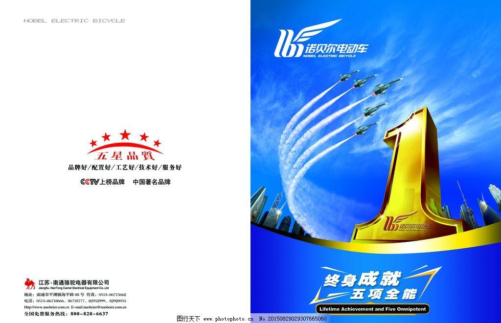 电动车画册封面设计