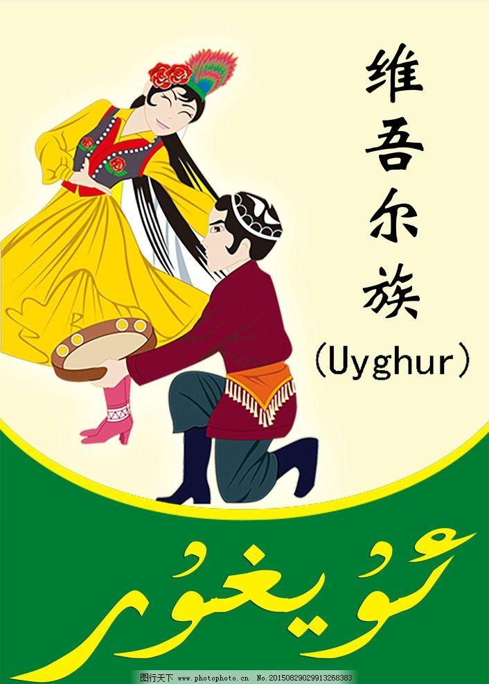 维吾尔族图片